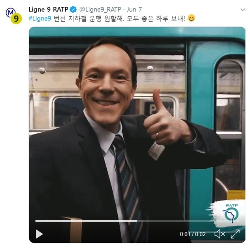 This image is captured from the Twitter account of Line 9 of the French national subway. (Yonhap)