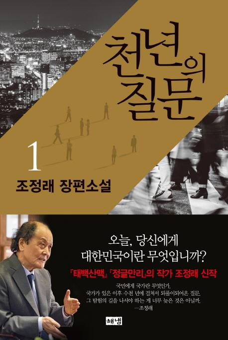 "This image shows the cover of Jo Jung-rae's new book whose title is translated as ""The Millennial Question."" (Yonhap)"