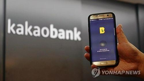 (LEAD) Kakao Bank's accounts surpass 10 mln 2 years after launch - 1