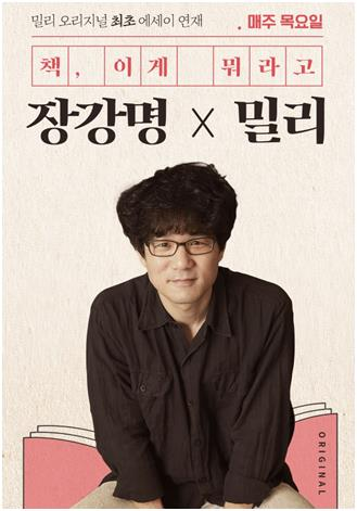 This image for Millie Library's new exclusive nonfiction series involving author Chang Kang-myoung (pictured) is provided by Millie's Library. (PHOTO NOT FOR SALE) (Yonhap)