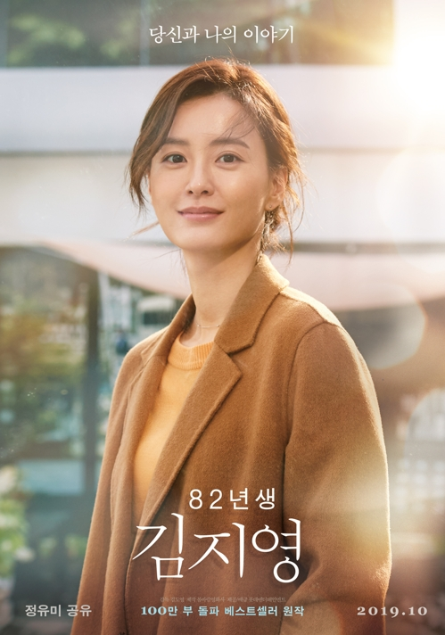 (News Focus) Film based on feminist novel sparks anti-feminist backlash in S. Korea