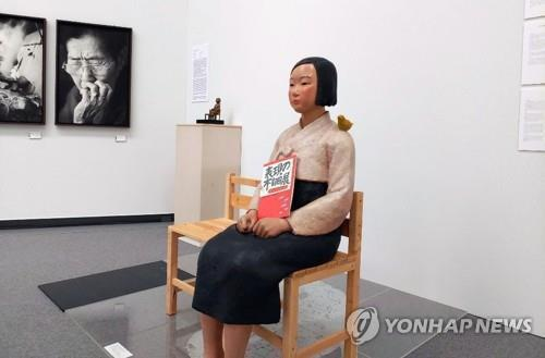 This image shows the statue representing comfort women that was withdrawn from an exhibition of the Aichi Triennale 2019 in Nagoya, Japan. (Yonhap)