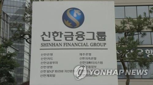 (LEAD) Shinhan Financial's Q3 profit climbs 15.8 pct