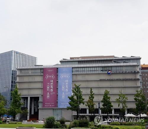 This image shows the National Museum of Korean Contemporary History in central Seoul. (Yonhap)
