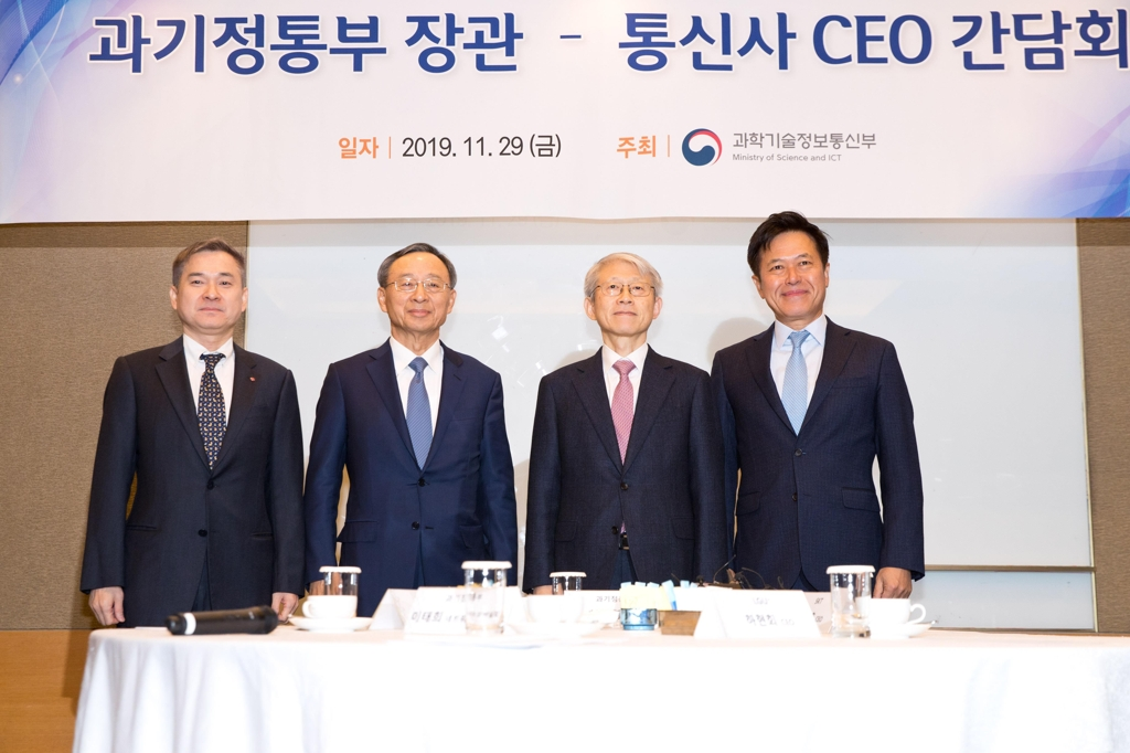 This photo by the science ministry shows Minister of Science and ICT Choi Ki-young (2nd from R) posing with the CEOs of South Korea's three major telecom companies in Seoul on Nov. 29, 2019. (PHOTO NOT FOR SALE) (Yonhap)