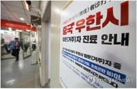(2nd LD) S. Korea going all-out to prevent spread of Wuhan coronavirus during holidays
