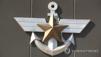 No. of generals in S. Korea falls 7 pct over past 2 years: data