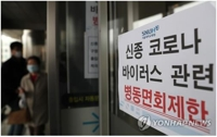 (4th LD) Additional Wuhan coronavirus cases put S. Korea on extreme alert
