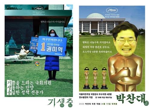 These images, captured from the Facebook pages by Rep. Kwon Mi-hyuk and Rep. Park Chan-dae of the ruling Democratic Party. (Yonhap)