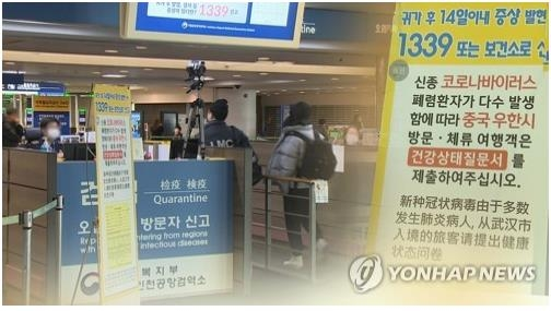 S. Korea to release 2 more fully recovered coronavirus patients from quarantine - 1