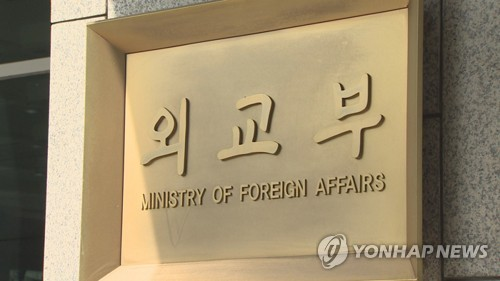 S. Korea voices 'extreme regret' over Japan's entry restrictions for Koreans - 1