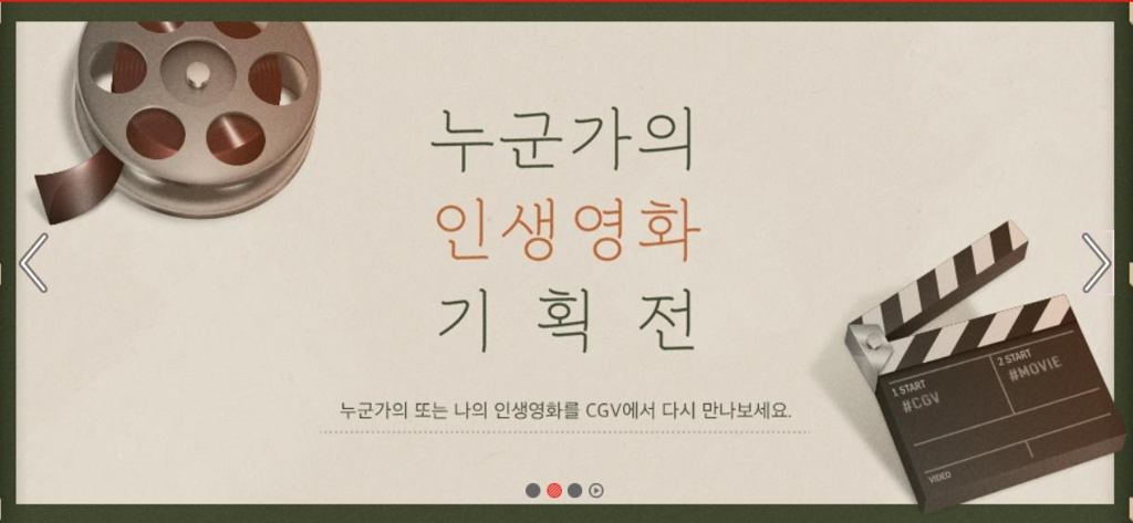 This image captured from CGV's homepage shows the theater's special program of selected films. (PHOTO NOT FOR SALE) (Yonhap)
