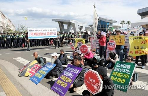 Activists hold a protest against an international fleet review in front of a naval base on Jeju Island, South Korea, on Oct. 11, 2018. (Yonhap)