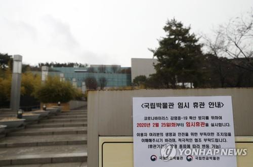 This photo taken on Feb. 25, 2020, shows a notice of closure at the entrance to the National Museum of Korea in Seoul. (Yonhap)