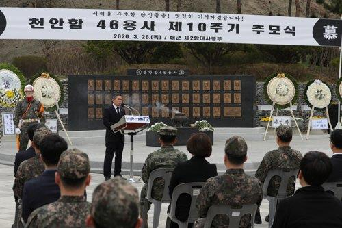 Defense Minister Jeong Kyeong-doo delivers a speech during a memorial ceremony to mark the 10th anniversary of North Korea's deadly sinking of the South Korean warship Cheonan, held at the Navy's 2nd Fleet Command in Pyeongtaek, South Korea, on March 26, 2020, in this photo provided by the Korea Defense Daily. (PHOTO NOT FOR SALE) (Yonhap)