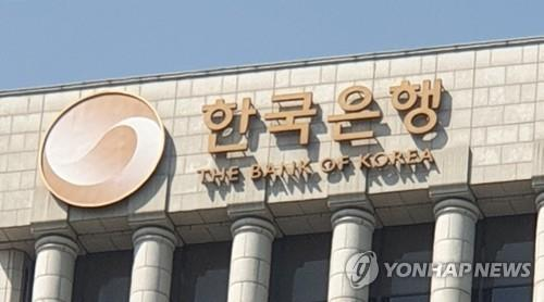 (LEAD) BOK to supply 'unlimited' amount of liquidity for next 3 months - 1