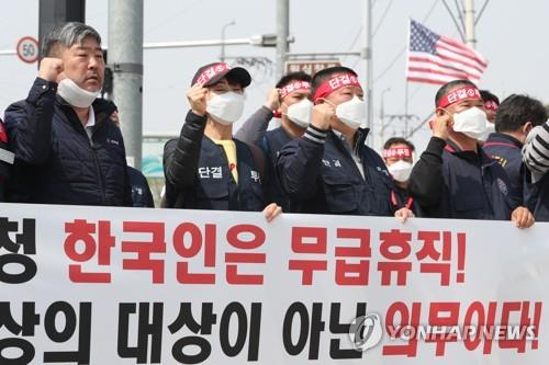 Unionized Korean workers for the U.S. Forces Korea (USFK) hold a protest over indefinite furloughs for about half of some 9,000 workers in front of the main gate of Camp Humphreys in Pyeongtaek, south of Seoul, on April 1, 2020. (Yonhap)