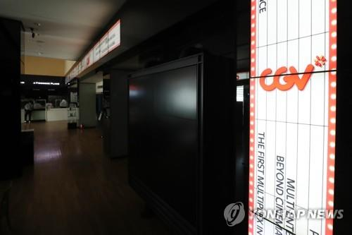 A CGV theater in Myeongdong, central Seoul, is closed on March 28, 2020, after the multiplex chain decided to shut down 30 percent of its cinemas for business reasons. (Yonhap)