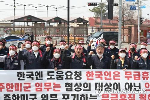 Members of a union representing South Korean employees of the U.S. Forces Korea rally at the entrance of the U.S. base Camp Humphreys in Pyeongtaek, south of Seoul, on April 1, 2020, to demand that the United States revoke its implementation of unpaid leave for such employees. (Yonhap)