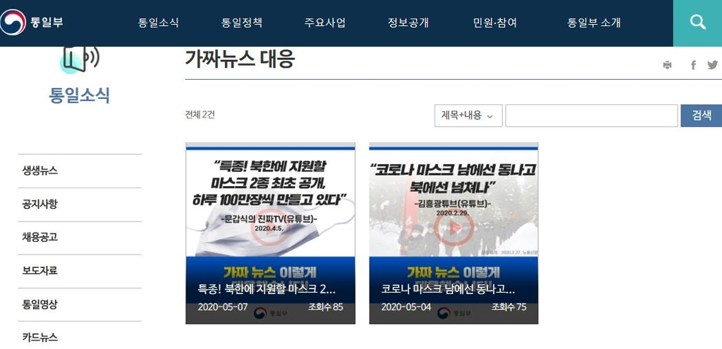 This image, captured from the unification ministry's website, shows the newly-added Fake News Response section. (Yonhap)