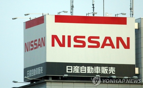 (LEAD) Nissan to withdraw from S. Korea as sales plunge