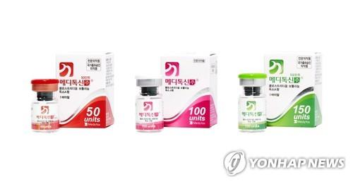 This image, captured from the website of Medytox, shows the company's three botulinum toxin products. (PHOTO NOT FOR SALE) (Yonhap)