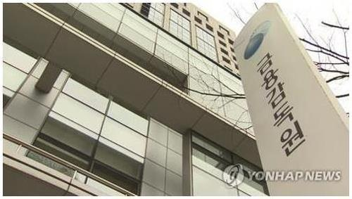 The Financial Supervisory Service's headquarters in Yeouido, western Seoul (Yonhap)