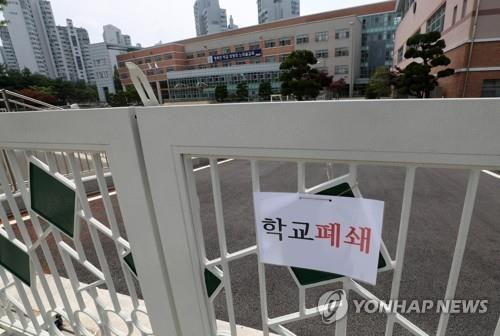 The entrance of an elementary school in Daejeon, central South Korea, is closed on July 2, 2020, due to the coronavirus outbreak. (Yonhap)