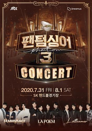"The poster of ""Phantom Singer 3"" concert by JTBC (PHOTO NOT FOR SALE) (Yonhap)"