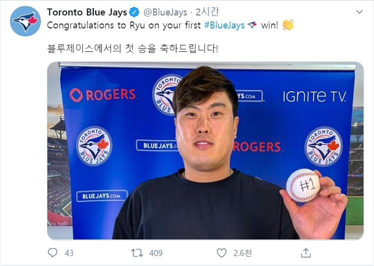 Toronto Blue Jays celebrates Ryu Hyun-jins first win with the team after pulling off five scoreless innings against the Atlanta Braves at Truist Park in Atlanta on Aug. 5, 2020 in this image captured from Blue Jays' Twitter. (PHOTO NOT FOR SALE) (Yonhap)