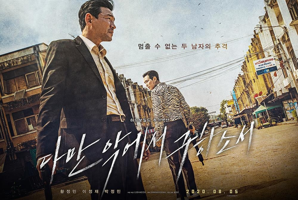 "A poster of ""Deliver Us From Evil"" by CJ Entertainment (PHOTO NOT FOR SALE) (Yonhap)"