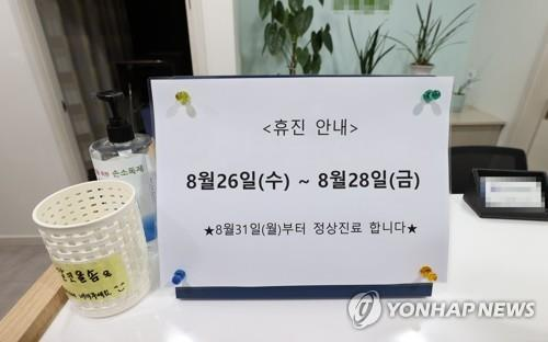 This photo, taken Aug. 25, 2020, shows a sign at a neighborhood clinic saying the hospital will be closed for three days starting Aug. 26. (Yonhap)