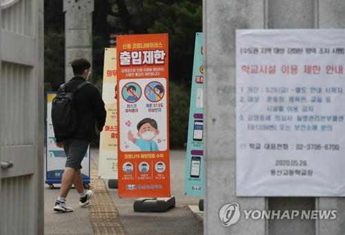 A student goes to school in Seoul on Sept. 21, 2020. (Yonhap)