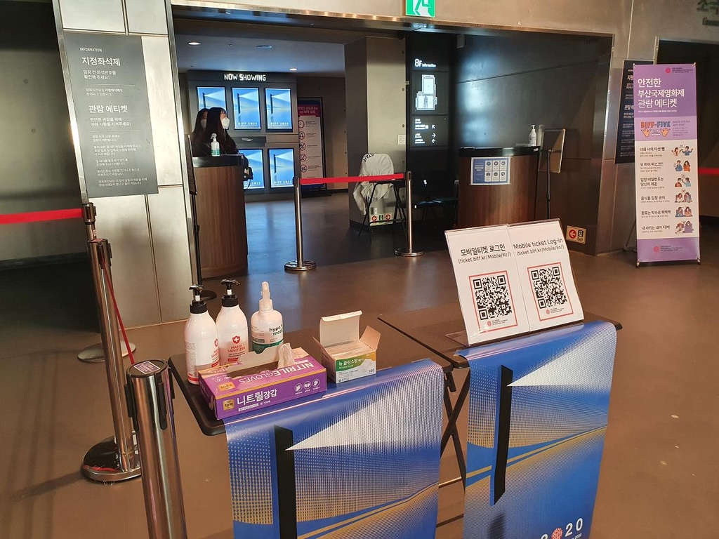 Sanitary items are set up at the entrance of a theater at the Busan Cinema Center, the main venue of the 25th Busan International Film Festival, in Busan on Oct. 24, 2020. (Yonhap)