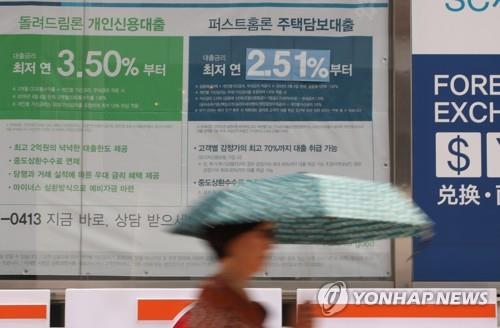 The undated file photo shows a poster at a bank in Seoul advertising personal and home-backed loans. (Yonhap)