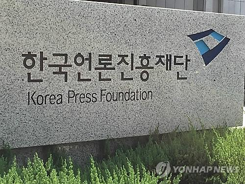 This file photo shows the logo of the Korea Press Foundation. (Yonhap)