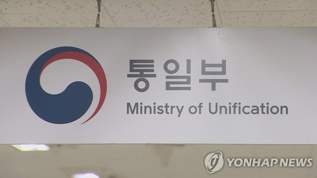 Unification ministry's budget rises 3.6 pct with new fund for developing big data, AI program - 1