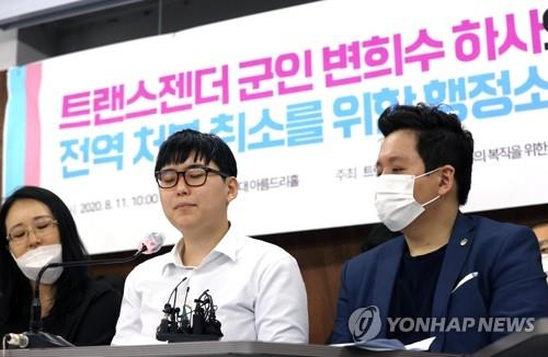 This file photo taken Aug. 11, 2020, shows Byun Hee-soo (C), a former South Korean soldier forcibly discharged after a sex reassignment operation, attending a press conference in Seoul. (Yonhap)