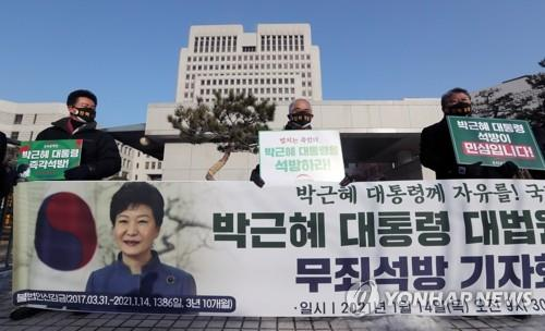 Members of the far-right opposition Our Republican Party, including its leader Cho Won-jin (R), protest in front of the Supreme Court in Seoul on Jan. 14, 2021, calling for the release of former President Park Geun-hye. (Yonhap)