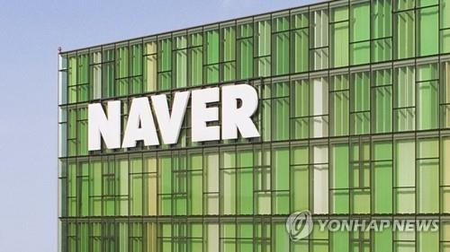 This undated image shows the headquarters of top internet portal operator Naver Corp. (Yonhap)