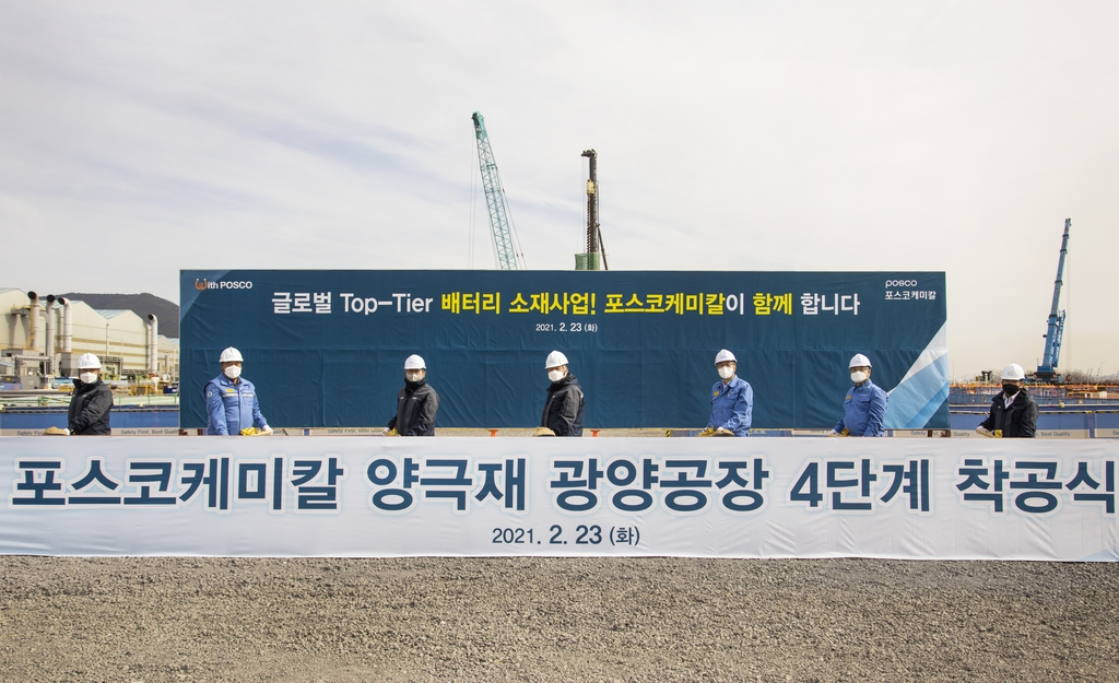 This photo, provided by POSCO Chemical on Feb. 23, 2021, shows its groundbreaking ceremony to boost the production capacity of cathodes at its plant in Gwangyang, about 420 kilometers south of Seoul. (PHOTO NOT FOR SALE) (Yonhap)