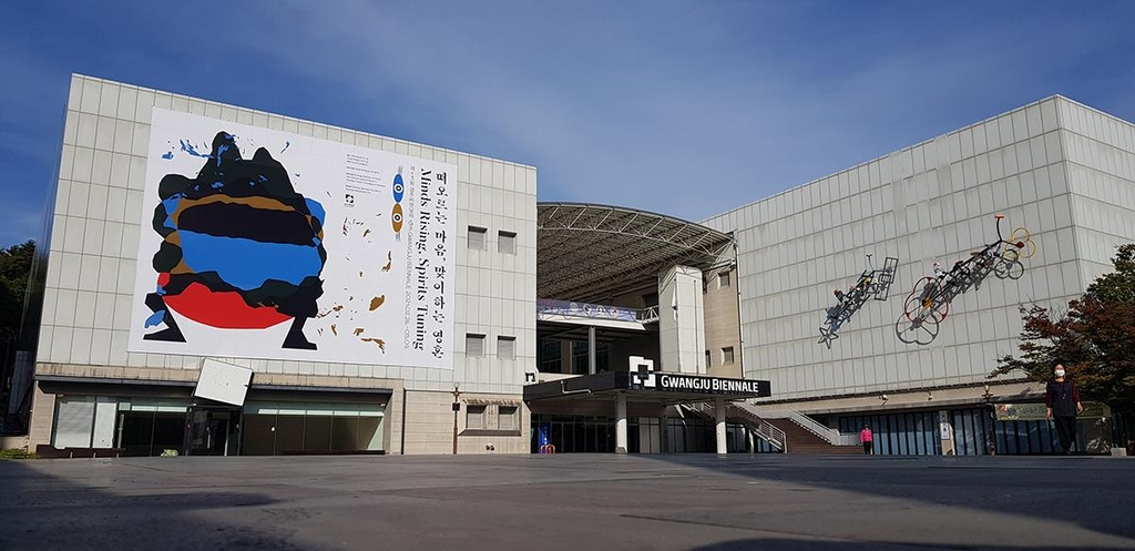 This photo from the homepage of the 13th Gwangju Biennale shows the main venue of the Gwangju Biennale Hall in Gwangju, 330 kilometers south of Seoul. (PHOTO NOT FOR SALE) (Yonhap)