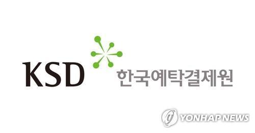 The logo of the Korea Securities Depository (Yonhap)