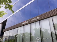 Citibank to exit retail banking in 13 markets including S. Korea