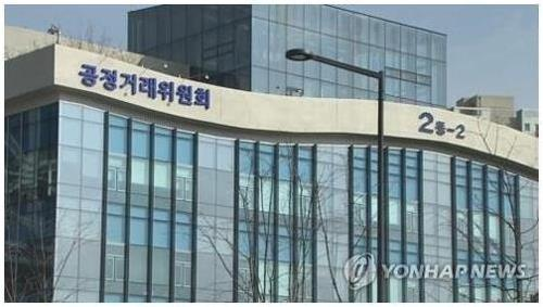 The Fair Trade Commission's main office in Sejong, an administrative hub located about 130 kilometers southeast of Seoul (Yonhap)