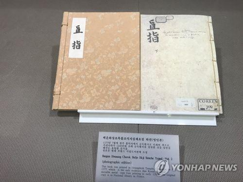 Second volume du «Baegun hwasang chorok buljo jikji simche yojeol». (Photo d'archives Yonhap)