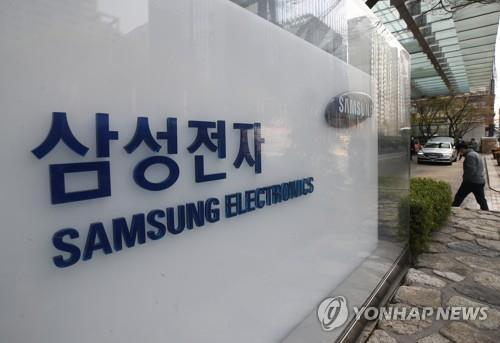 Cette photo d'archives, prise le 7 avril 2020, montre le bâtiment de Samsung Electronics Co. à Séoul.