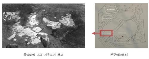 풍납토성에서 발견된 시유도기 창고 [서울시 제공=연합뉴스]