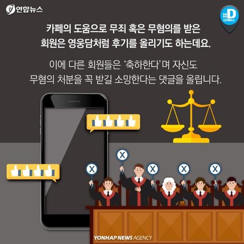 [카드뉴스] 꼼수로 법망 피해 가려는 성범죄자들 - 6
