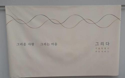 서울시 저소득 장례지원 서비스 '그리다' [서울시 제공]